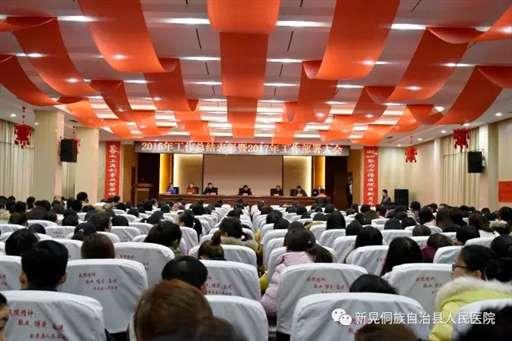 新晃县人民医院召开2016年度工作总结表彰暨2017年工作部署大会