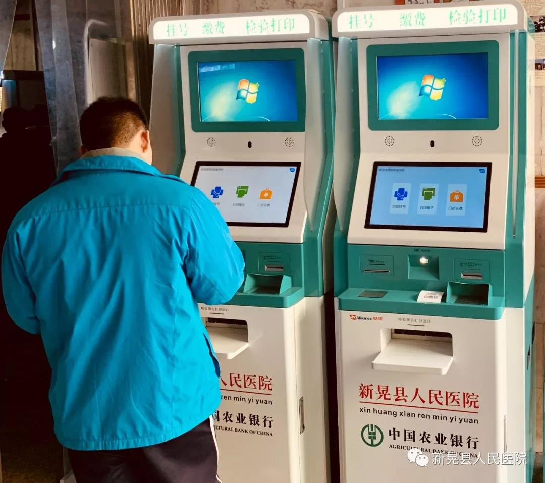 """""""少排队、少跑腿"""",新晃县人民医院上线就医自助系统"""