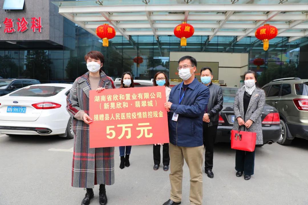 新晃县人民医院关于疫情防控期间受捐物资情况公示
