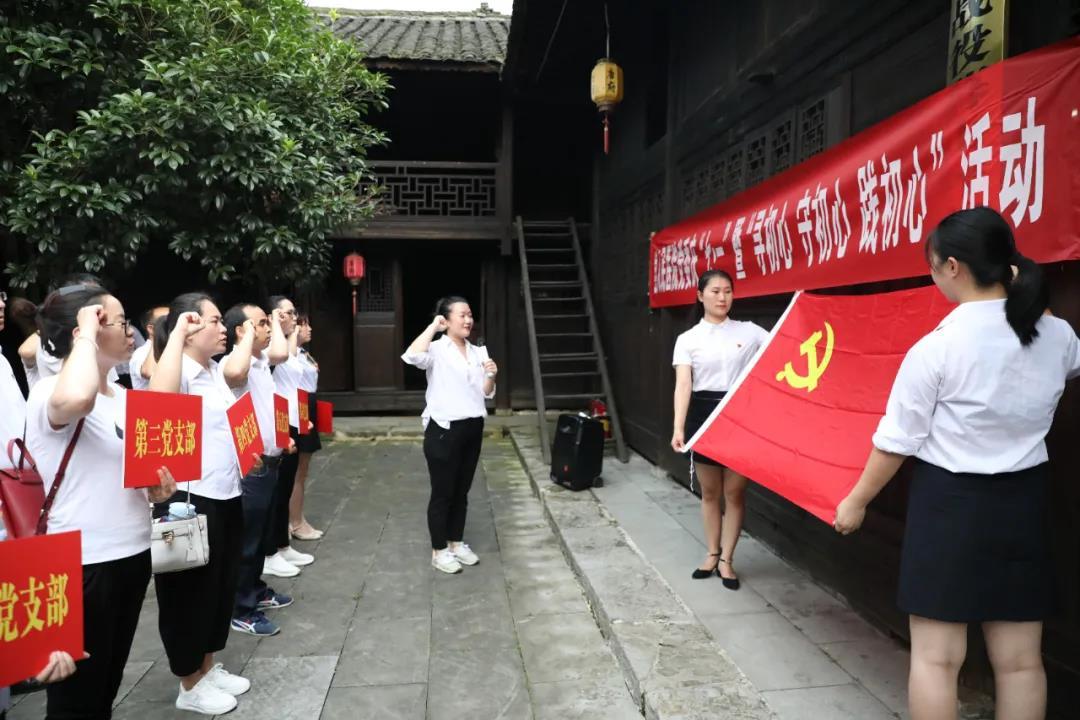 """新晃县人民医院党委:庆""""七·一"""",""""寻初心、守初心、践初心"""""""