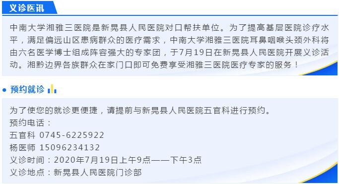 医讯!湘雅三医院耳鼻咽喉头颈外科博士团于7月19日来新晃县人民医院义诊
